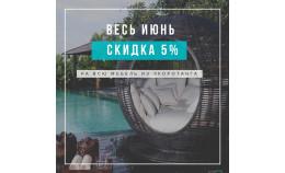 Весь июнь скидка 5% на всю мебель из экоротанга
